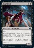 【JPN】税血の徴収者/Bloodtithe Collector[MTG_MID_090U]