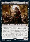 【JPN】素晴らしき復活術師、ギサ/Gisa, Glorious Resurrector[MTG_MID_103R]