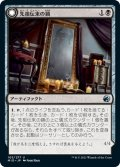 【JPN】先祖伝来の鏡/相続された悪鬼/Heirloom Mirror/Inherited Fiend[MTG_MID_105U]