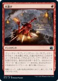 【JPN】火遊び/Play with Fire[MTG_MID_154U]