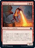 【JPN】浄化するドラゴン/Purifying Dragon[MTG_MID_155U]