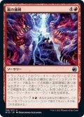 【JPN】嵐の捕縛/Seize the Storm[MTG_MID_158U]