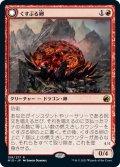 【JPN】くすぶる卵/灰口のドラゴン/Smoldering Egg/Ashmouth Dragon[MTG_MID_159R]