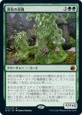 【JPN】消化の泥塊/Consuming Blob[MTG_MID_177M]
