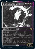 【JPN】忘れられた大天使、リーサ/Liesa, Forgotten Archangel[MTG_MID_319R]