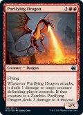 【ENG】浄化するドラゴン/Purifying Dragon[MTG_MID_155U]