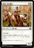 【JPN】従者つきの騎士/Attended Knight[MTG_MM3_001C]