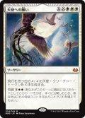 【JPN】天使への願い/Entreat the Angels[MTG_MM3_004M]