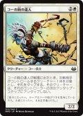 【JPN】コーの鉤の達人/Kor Hookmaster[MTG_MM3_010C]