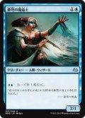 【JPN】蒼穹の魔道士/Azure Mage[MTG_MM3_031U]