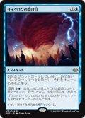 【JPN】サイクロンの裂け目/Cyclonic Rift[MTG_MM3_035R]