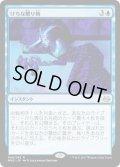 【JPN】けちな贈り物/Gifts Ungiven[MTG_MM3_040R]