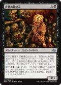 【JPN】死体の鑑定人/Corpse Connoisseur[MTG_MM3_061U]