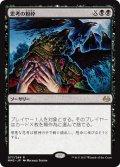 【JPN】思考の粉砕/Mind Shatter[MTG_MM3_077R]
