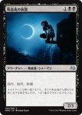 【JPN】吸血鬼の夜鷲/Vampire Nighthawk[MTG_MM3_087U]