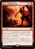 【JPN】忌むべき者のかがり火/Bonfire of the Damned[MTG_MM3_091M]