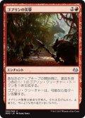 【JPN】ゴブリンの突撃/Goblin Assault[MTG_MM3_095U]