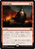 【JPN】炎の中の過去/Past in Flames[MTG_MM3_105M]