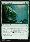 【JPN】ベイロスの檻の罠/Baloth Cage Trap[MTG_MM3_120U]