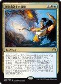 【JPN】霊気魔道士の接触/Aethermage's Touch[MTG_MM3_148R]
