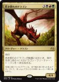 【JPN】若き群れのドラゴン/Broodmate Dragon[MTG_MM3_153R]