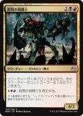 【JPN】殺戮の剣闘士/Carnage Gladiator[MTG_MM3_155U]