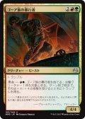 【JPN】ゴーア族の暴行者/Ghor-Clan Rampager[MTG_MM3_165U]