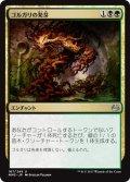 【JPN】ゴルガリの発芽/Golgari Germination[MTG_MM3_167U]