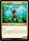 【JPN】ロウクスの戦修道士/Rhox War Monk[MTG_MM3_180U]