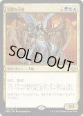 【JPN】冷静な天使/Stoic Angel[MTG_MM3_190R]