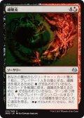 【JPN】魂魄流/Torrent of Souls[MTG_MM3_213U]