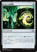 【JPN】シミックの印鑑/Simic Signet[MTG_MM3_227U]