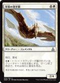 【JPN】草原の滑空獣/Steppe Glider[MTG_OGW_036U]