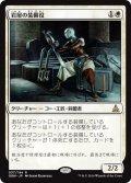 【JPN】岩屋の装備役/Stone Haven Outfitter[MTG_OGW_037R]