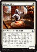 【JPN】石鍛冶の見習い/Stoneforge Acolyte[MTG_OGW_038U]