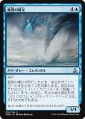 【JPN】竜巻の種父/Cyclone Sire[MTG_OGW_054U]