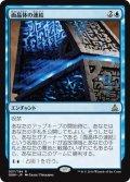 【JPN】面晶体の連結/Hedron Alignment[MTG_OGW_057R]