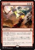 【JPN】巨人の陥落/Fall of the Titans[MTG_OGW_109R]