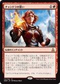 【JPN】チャンドラの誓い/Oath of Chandra[MTG_OGW_113R]