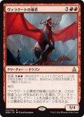 【JPN】ヴァラクートの暴君/Tyrant of Valakut[MTG_OGW_119R]