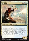 【JPN】反射魔道士/Reflector Mage[MTG_OGW_157U]