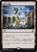 【JPN】海門の残骸/Sea Gate Wreckage[MTG_OGW_177R]