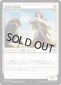 【JPN】勇者の選定師/Anointer of Champions[MTG_ORI_003U]