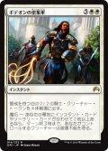 【JPN】ギデオンの密集軍/Gideon's Phalanx[MTG_ORI_014R]