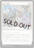 【JPN】騎士の勇気/Knightly Valor[MTG_ORI_022U]