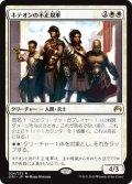 【JPN】キテオンの不正規軍/Kytheon's Irregulars[MTG_ORI_024R]