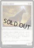 【JPN】族霊導きの鹿羚羊/Totem-Guide Hartebeest[MTG_ORI_037U]