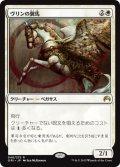 【JPN】ヴリンの翼馬/Vryn Wingmare[MTG_ORI_040R]
