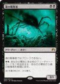 【JPN】魂の略奪者/Despoiler of Souls[MTG_ORI_093R]
