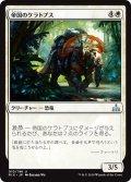 【JPN】帝国のケラトプス/Imperial Ceratops[RIX_010U]
